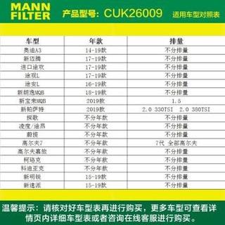 曼牌滤清器 CUK26009活性炭空调滤芯适用于奥迪A3/高尔夫7/探歌/新迈腾/凌渡/柯珞克/速派 *2件