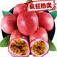 京东PLUS会员:(一亩良果)新鲜百香果新鲜水果酸甜多汁(拍5斤寄出1箱) 1斤中果(约11个) *5件 13.8元(需用券,合2.76元/件)
