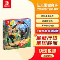 百亿补贴:Nintendo 任天堂 国行 NS游戏套装《健身环大冒险》