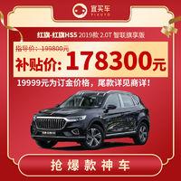 红旗HS5 2019款2.0T智联旗享版 整车新车