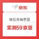移动专享:京东 大健康服务品类月  做任务抽京豆 实测获得59京豆