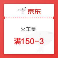 刚需速领!京东火车票 满150-3