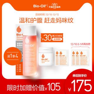 bio oil百洛孕妇护肤油200ml妊娠期产后淡化纹学生腿肥胖止痘印
