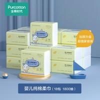 京东PLUS会员:Purcotton 全棉时代 婴儿棉柔巾 11*20cm 100抽*18包
