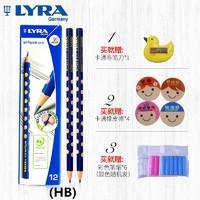 LYRA 艺雅 Groove Slim 三角杆洞洞铅笔 12支 送卷笔刀+橡皮擦*4+笔帽*6