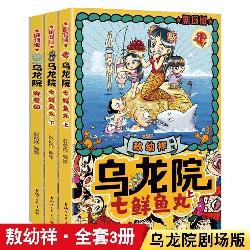 《乌龙院之活宝传奇》剧场版全套3册