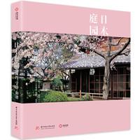 《日本庭园: 简约 宁静 和谐》