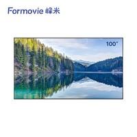峰米 Fabulus F2 柔性菲涅尔抗光屏 100英寸 16:9