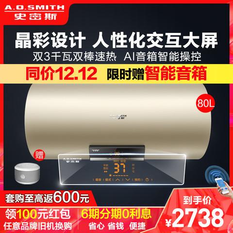 AO史密斯电热水器80升大容量E80VNP 速热节能 家用洗澡储水式 自营新品80L高端智能控制双3KW