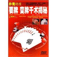 撲克絕技:要牌變牌千術揭秘(DVD)