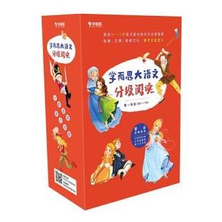 京东PLUS会员 : 《学而思 大语文分级阅读 第一学段》套装10册