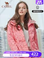 骆驼冲锋衣女士潮牌三合一可拆卸加绒加厚防风外套中长款户外服装 *2件