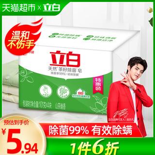 吴亦凡同款立白洗衣皂天然茶籽除菌皂101G*4块除菌率99% 祛味除螨