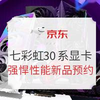 京东 七彩虹自营旗舰店 30系显卡限量开售