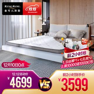 美国金可儿(Kingkoil) 乳胶床垫7CM薄垫1.5m1.8米多功能席梦思床垫心愿 心愿 1.8米*2米0.07米