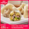 理象国 白菜有奇系列大象水饺 猪肉白菜三鲜干贝韭菜饺子*4袋装