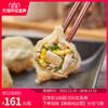 理象国整颗干贝系列两口味320g*3袋装大象水饺早餐蒸饺饺子