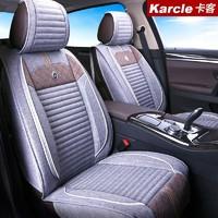karcle 卡客 KCZD17002 汽车亚麻坐垫 五座