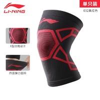 LI-NING 李宁 AHJQ032 男士长款专业护膝