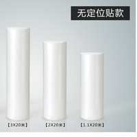 誉梦 多功能防尘保护膜 1*2m