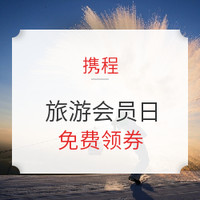 携程 12.11旅游会员日