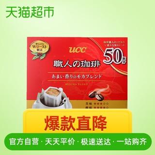 日本UCC悠诗诗职人滴滤式咖啡粉醇香摩卡7g*50包挂耳咖啡 *2件