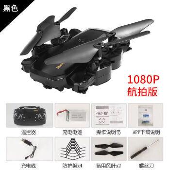 京东PLUS会员:AISIDUN/爱思顿 折叠航拍无人机高清1080P超长续航飞行器遥控飞机儿童玩具 黑色 单电池