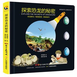 《探索恐龙的秘密》3D立体书