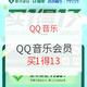 促销活动:QQ音乐 13周年 买豪华绿钻年卡送13家会员 180元