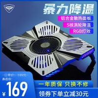 超频三 冰斧PC-5RGB笔记本散热器抽风式华硕/联想/神州15.6/14/17.3英寸增高静音支架苹果Mac铝合金散热底座