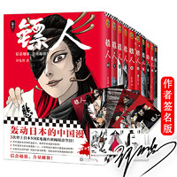 《镖人1-10》(共10册)(轰动日本的中国漫画)