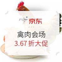 京东自营禽肉(及部分海产)3.67折大促