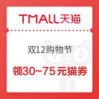 天猫超市 双12购物节 领199-30/299-50/399-70/499-90元猫超券