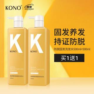 KONO高缇雅固发养发洗发水生姜精华控油强韧洗发露男女士通用 500ml *2件