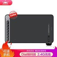 绘王(HUION)新款Q620M手绘板 无源倾角识别绘图板 2.4G有线无线双模式 可连手机