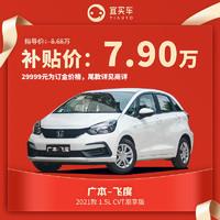 广汽本田 飞度2021款 1.5L CVT潮享版 订金