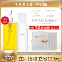 THREE平衡卸妆油185ml+洁面乳150ml套装脸部深层清洁 *2件
