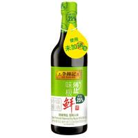 李锦记 酱油 薄盐味极鲜生抽 500ml *2件
