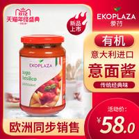 意大利原装进口ekoplaza爱荷有机儿童意大利面酱低脂肉酱家用350g