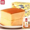 A1 云蛋糕原味 500g