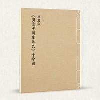 《读库·梁思成〈图像中国建筑史〉手绘图》