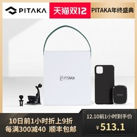 PITAKA MagEZ Case+MagEZ Mount Qi 手机壳车载无线充电支架套装