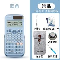CASIO 卡西欧 FX-991CN X 中文函数科学计算器 3色可选