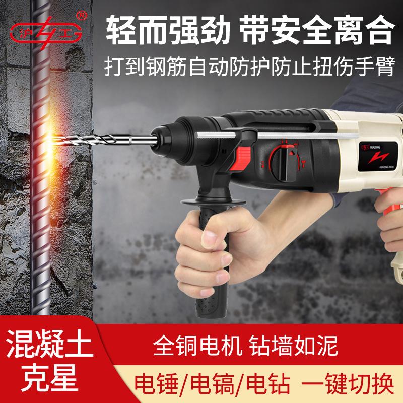 沪工电钻冲击钻三功能轻型家用工业级大功率电动工具电镐锤钻电锤