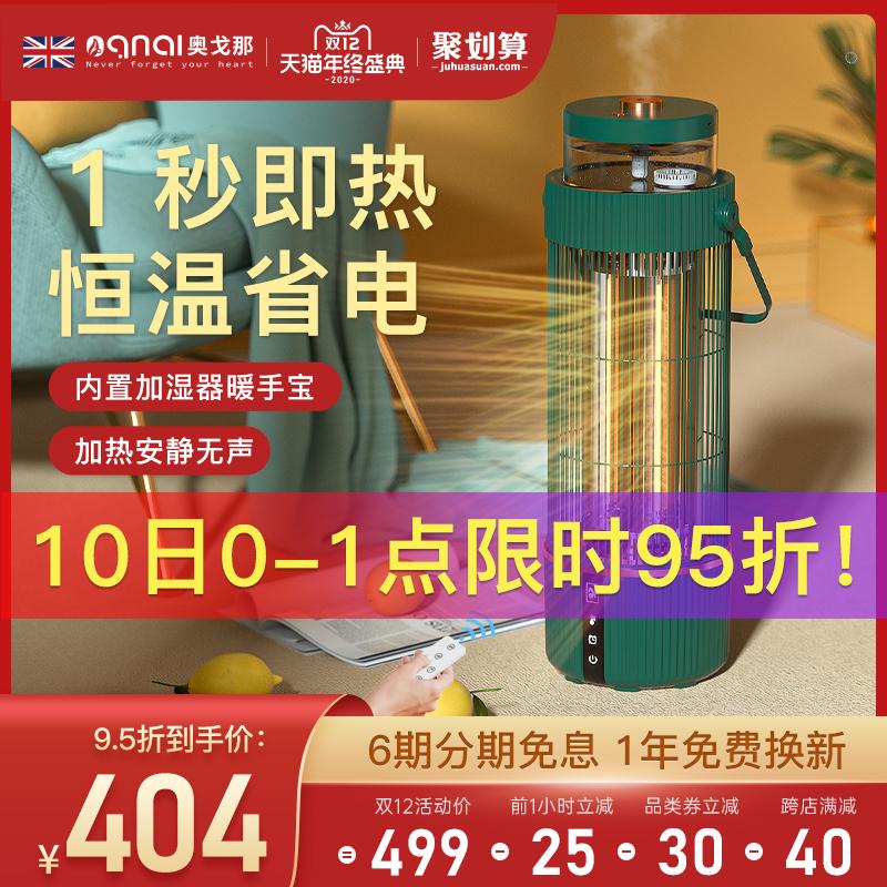 英国OGNAL奥戈那取暖器家用暖炉节能省电小太阳电暖气鸟笼烤火型