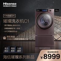海信(Hisense)洗衣机10KG 全自动滚筒洗衣机 蒸烫一体 杀菌除螨洗衣机XQG100-BH148DC1璀璨系列