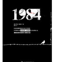 《1984》 Kindle電子書 中英雙語
