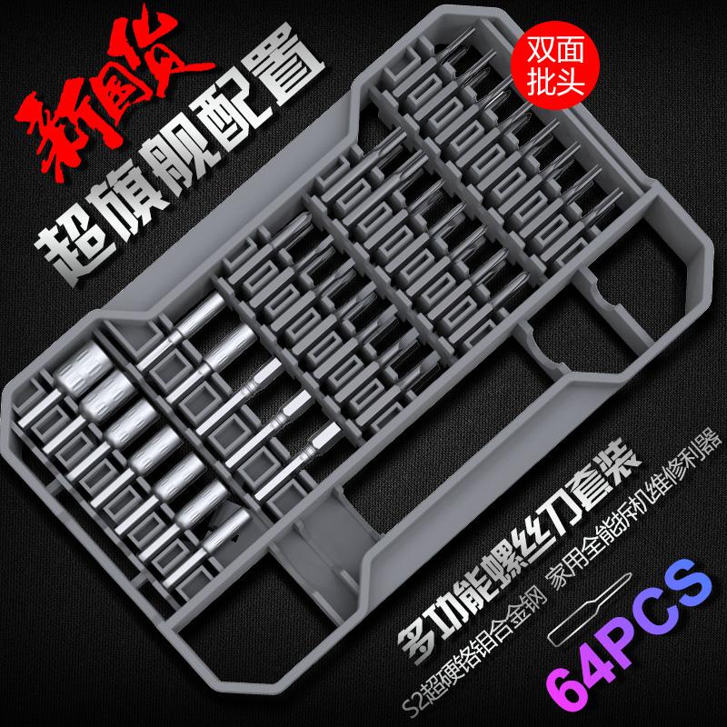 杰科美JM-8172多功能组合螺丝刀套装家用电脑工具改锥起子批8173