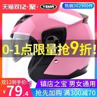 野馬電動車頭盔灰男女士冬季保暖式全盔四季通用半盔電瓶車安全帽