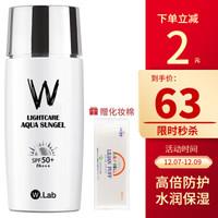 W.Lab韩国wlab防晒霜 *2件